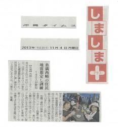 糸満西崎の住民地震想定し訓練
