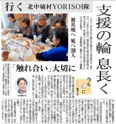 沖縄タイムス14_0309