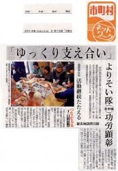 琉球新報14_0310