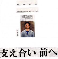 琉球新報14_0311