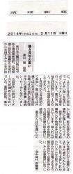 琉球新報14_0311_02