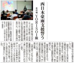 西日本豪雨支援誓う